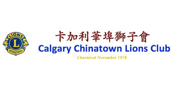 calgary-chinatown-lions-1